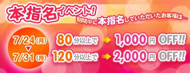 本指名イベント開催!!