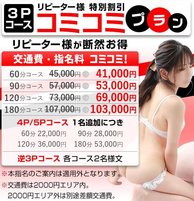 【3Pコース】コミコミプラン