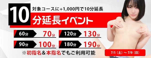 【大好評☆今月第二弾】1000円で+10分延長イベント